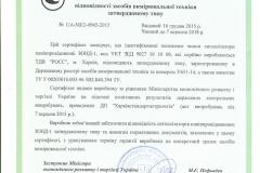 Сертифікат відповідності ЗОНД-1