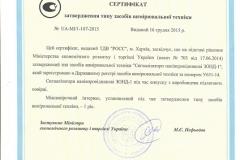 Сертифікат затвердження типу ЗОНД-1